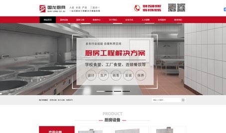 国龙厨具网站搭建案例